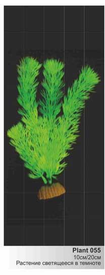 Светящееся в темноте пластиковое растение Амбулия 10см  (Барбус)  Plant 055/10