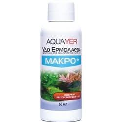 Удобрение для аквариумных растений AQUAYER Удо Ермолаева МАКРО 60 mL