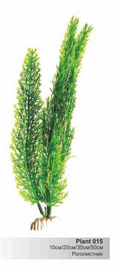 Пластиковое растение Роголистник 10см  (Барбус)  Plant 015/10